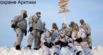 60_let_osvoeniya_arktiki_1